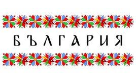 nombre del símbolo del país de Bulgaria Foto de archivo libre de regalías
