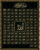 99 nombres de Alá fotos de archivo libres de regalías