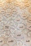 Nombres de Alá Foto de archivo libre de regalías