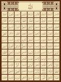 99 nombres de Alá ilustración del vector