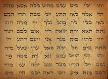 Nombres de dios foto de archivo