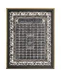 Nombres de dios en el Qur'an Imágenes de archivo libres de regalías