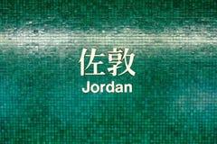 Nome da estação Jordânia no metro de Hong Kong Fotografia de Stock