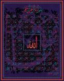 99 nomes de Allah ilustração stock