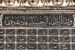 Nomes do deus no Qur'an Imagem de Stock Royalty Free