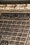 Nomes do deus no Qur'an Foto de Stock Royalty Free