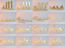 nomi arabi santi di 3D Allah illustrazione vettoriale