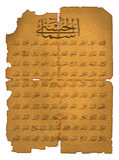 Nomi del dio nel Qur'an Fotografie Stock