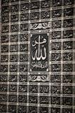 Nomi del dio nel Qur'an Fotografia Stock Libera da Diritti