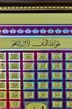 Nomi di Allah nel Qur fotografia stock