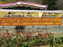 Nommez le panneau du parinayotsavam de srinivasulu de padmavathi avec des fleurs dans le telugu image stock