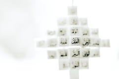 99 noms d'Allah - Al-Aliu La haute Image libre de droits