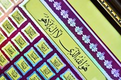 Noms d'Allah dans le Qur images libres de droits