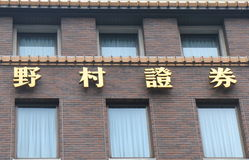 Nomura securities Japan Royalty Free Stock Photo