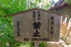 Non fumatori firmi in inglese ed il giapponese Kyoto, Giappone Fotografia Stock