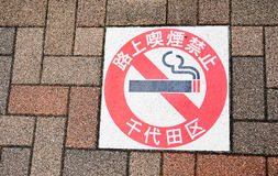 Non fumatori nel Giappone fotografia stock libera da diritti