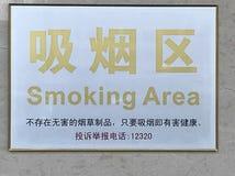Non fumatori per favore fotografie stock