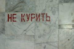 Non fumatori (russo) immagini stock