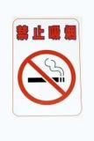 Non-fumeurs avec le Chinois Photos libres de droits
