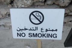 non-fumeurs mort Photo stock