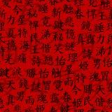 无缝汉字的模式 免版税库存照片