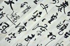 κινεζική γραφή τέχνης Στοκ εικόνες με δικαίωμα ελεύθερης χρήσης