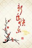 Новый Год приветствию карточки предпосылки китайское Стоковые Изображения