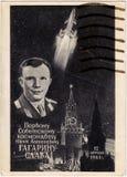 加加林明信片被盖邮戳的苏维埃 免版税库存图片