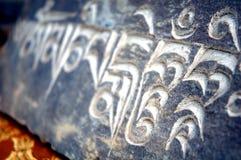 被雕刻的藏语 图库摄影