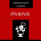 餐馆菜单设计 库存照片