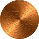 Ο χαλκός αποτύπωσε την ισλαμική καλλιγραφία σε ανάγλυφο Στοκ εικόνες με δικαίωμα ελεύθερης χρήσης