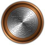 Αποτυπωμένη σε ανάγλυφο ισλαμική καλλιγραφία Στοκ εικόνα με δικαίωμα ελεύθερης χρήσης