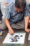 中国说法 免版税库存图片