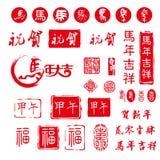 Κινεζικό νέο στοιχείο έτους Στοκ φωτογραφίες με δικαίωμα ελεύθερης χρήσης