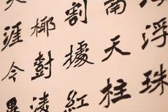 中国词,中国书法 免版税库存照片