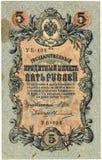 钞票货币老俄语 图库摄影