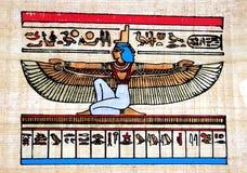 αιγυπτιακός πάπυρος Στοκ Φωτογραφία