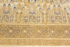 阿尔汉布拉安大路西亚蔓藤花纹阿拉伯书法机盖大厅做姐妹西班牙石制品二 二个姐妹的霍尔 库存照片