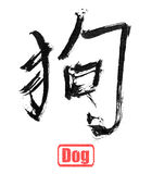 Слово каллиграфии, собака Стоковое фото RF
