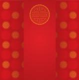 朱红色的标志中央横幅 库存图片
