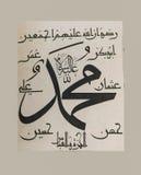 先知默罕默德的名字(和平是在他) 库存图片