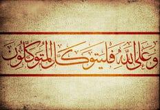 伊斯兰的艺术 库存照片
