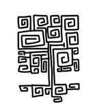 Этническое орнаментальное дерево, эскиз для вашего дизайна Стоковая Фотография RF