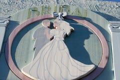 老婚礼标志 免版税库存照片