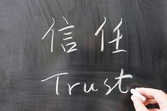 Λέξη εμπιστοσύνης στα κινέζικα και αγγλικά Στοκ φωτογραφίες με δικαίωμα ελεύθερης χρήσης