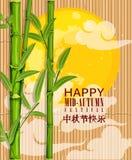 与中国竹子和月亮的中间秋天灯节传染媒介背景 免版税图库摄影