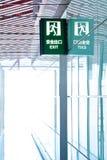在明亮的走廊的紧急出口 库存图片