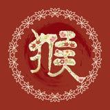 Η κινεζική νέα ευχετήρια κάρτα έτους Στοκ φωτογραφία με δικαίωμα ελεύθερης χρήσης