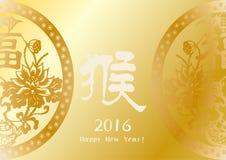 Η κινεζική νέα ευχετήρια κάρτα έτους Στοκ φωτογραφίες με δικαίωμα ελεύθερης χρήσης