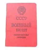 俄国军事票 库存图片